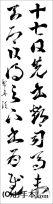 漢字臨書条幅2行草書『十七帖1』
