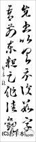 漢字臨書条幅2行草書『十七帖2』