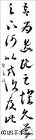 漢字臨書条幅2行草書『十七帖3』