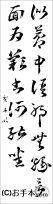 漢字臨書条幅2行草書『十七帖4』