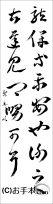 漢字臨書条幅2行草書『十七帖5』