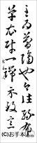 漢字臨書条幅2行草書『十七帖6』