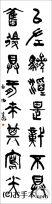 漢字臨書条幅篆書『石鼓文1』