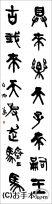 漢字臨書条幅篆書『石鼓文2』