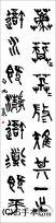 漢字臨書条幅篆書『石鼓文3』