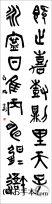 漢字臨書条幅篆書『石鼓文4』