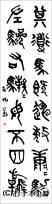 漢字臨書条幅篆書『石鼓文5』