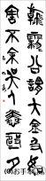 漢字臨書条幅篆書『石鼓文6』