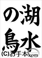 千葉県席書大会 中1楷書『湖水の鳥』