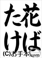 千葉県席書大会 小4『花ばたけ』