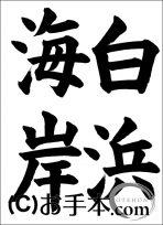 千葉県席書大会 中2楷書『白浜海岸』