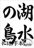 千葉県席書大会 中1『湖水の鳥(行書)』