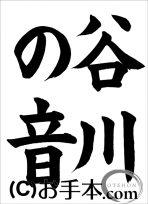千葉県席書大会 小6『谷川の音』