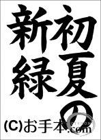 千葉県席書大会 中3楷書『初夏の新緑』