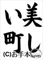 千葉県席書大会 小5『美しい町』