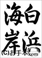 千葉県席書大会 中2『白浜海岸(行書)』